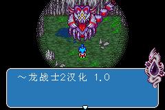 GBA版龙战士2汉化版发布